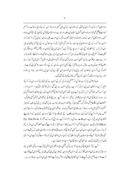 Habibullah Azmi Marhoom.gif003