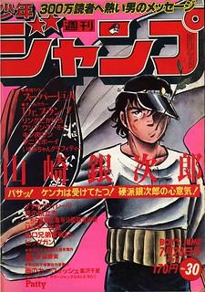 Weekly Shonen Jump_1980-30