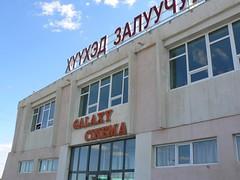 The galaxy cinema (jayselley) Tags: asia september mongolia exodus 2010 mongol dalanzadgad mongolianadventure