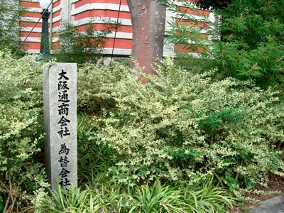 大阪通商会社・為替会社 跡碑