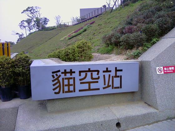 台北木柵旅遊: 台北貓空纜車,木柵動物園貓纜30