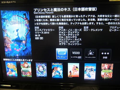 AppleTV(アップルテレビ)で映画