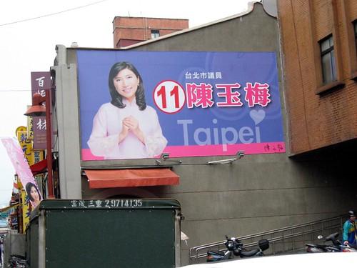 選挙, 迪化街