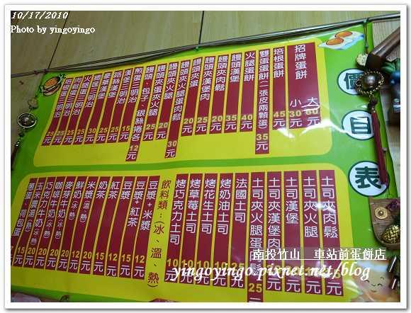 竹山_車站前蛋餅店991017_R0015544