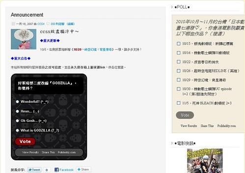 101127(2) – 「WordPress.com實戰經驗分享」…新書《站長親授!WordPress 3.0部落格架站十堂課》的一刀未剪版<下集> ccsx-35