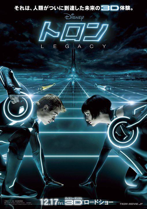 Tron Legacy poster Japón