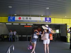 高雄高鐵左營站