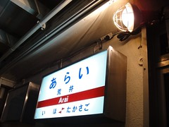 Bulb-light-up Arai station