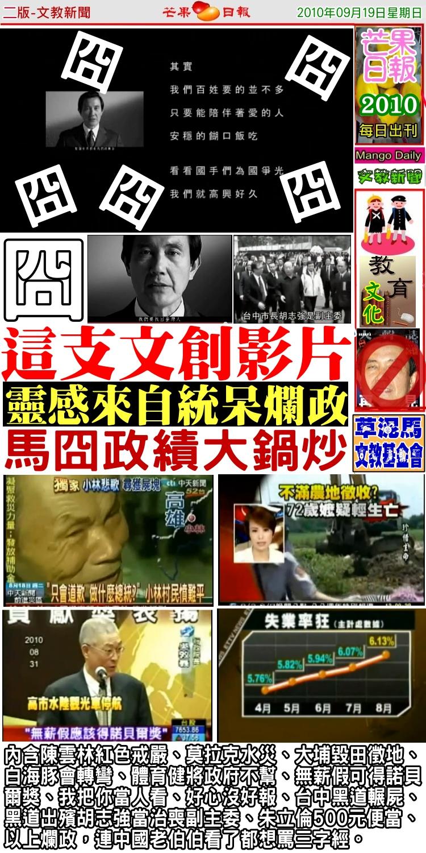100919芒果日報--文教新聞--[文創影片]馬囧,我們其實要得不多