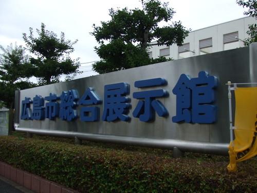 広島市総合展示館 画像