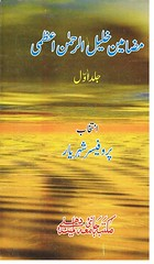 Mazaameen-e-Khalilur Rahman Azmi - I