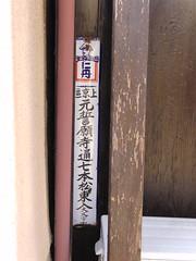 Jintan Street Sign