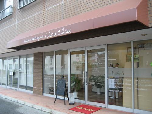 大竹市 西栄に chuchu(シュシュ)!パン屋 新店がオープン