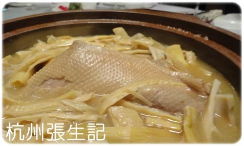【杭州美食推薦】杭幫菜張生記老鴨煲