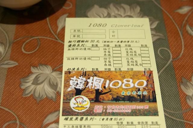 IMGP1543_竹北.韓楓1080