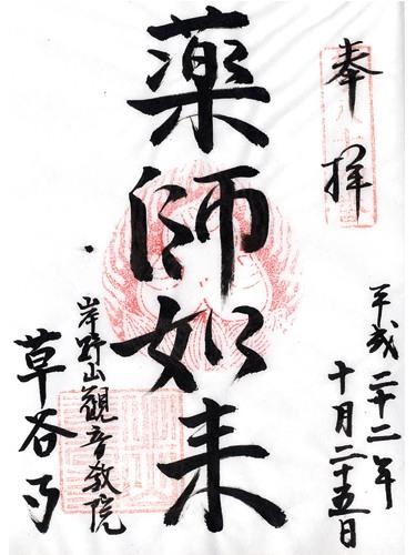 草谷寺-ご朱印