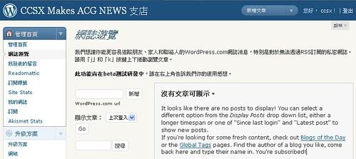 101127(1) - 「Wordpress.com實戰經驗分享」...新書《站長親授!WordPress 3.0部落格架站十堂課》的一刀未剪版<上集> ccsx-03