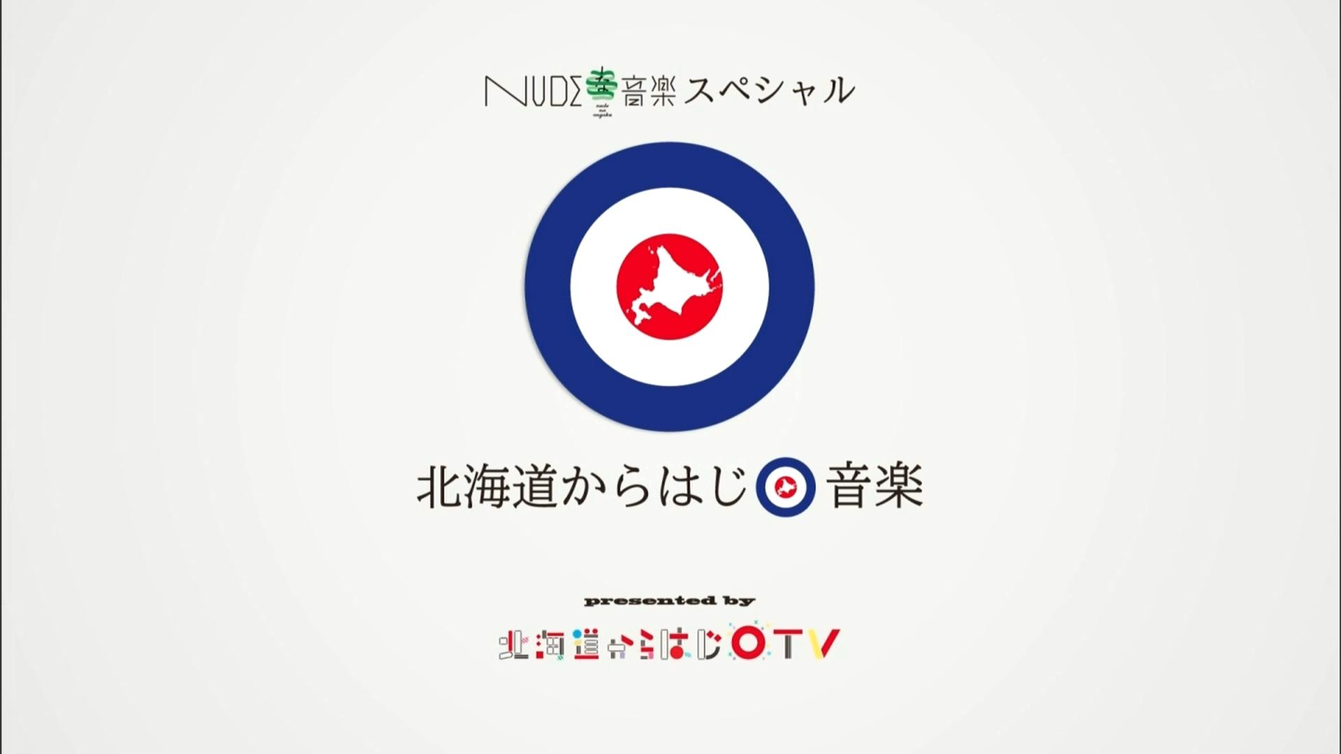 2017.05.14 北海道からはじ○音楽(全場).logo