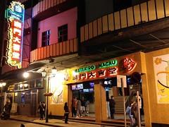 Cineteatro Macau - 澳門大會堂 (huiaaron) Tags: lg v10 cinema oldcinema macau cineteatromacau 澳門大會堂 mobilephonephotography