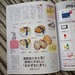 JTA機内誌「Coralway」若夏号(170号)2017年5/6月号