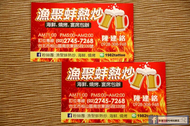 漁聚蚌熱炒海鮮燒烤87