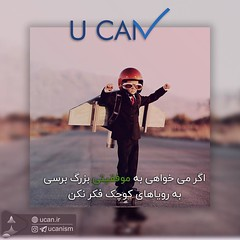 ⠀✅ .⠀ .⠀ .⠀ .⠀ .⠀ #موفق #موفقیت #رویا #مسیر_موفقیت #یوکن #یوکنیسم ⠀ #ucan #youcan #success #successful #ucanism #target (ucaniran) Tags: ⠀✅ ⠀ موفق موفقیت رویا مسیرموفقیت یوکن یوکنیسم ucan youcan success successful ucanism target