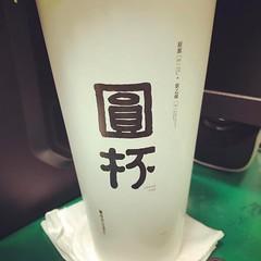 114/365 圓,好難  #Duck365 #2017 #24Apr2017 (hjchang321) Tags: instagramapp square squareformat iphoneography uploaded:by=instagram rise