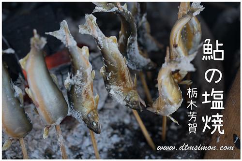 益子陶瓷祭鹽烤香魚00.jpg