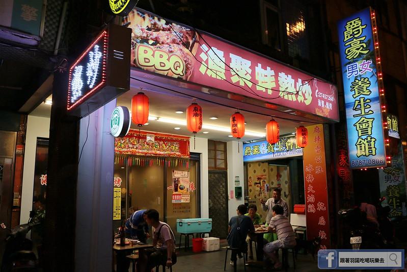 漁聚蚌熱炒海鮮燒烤72