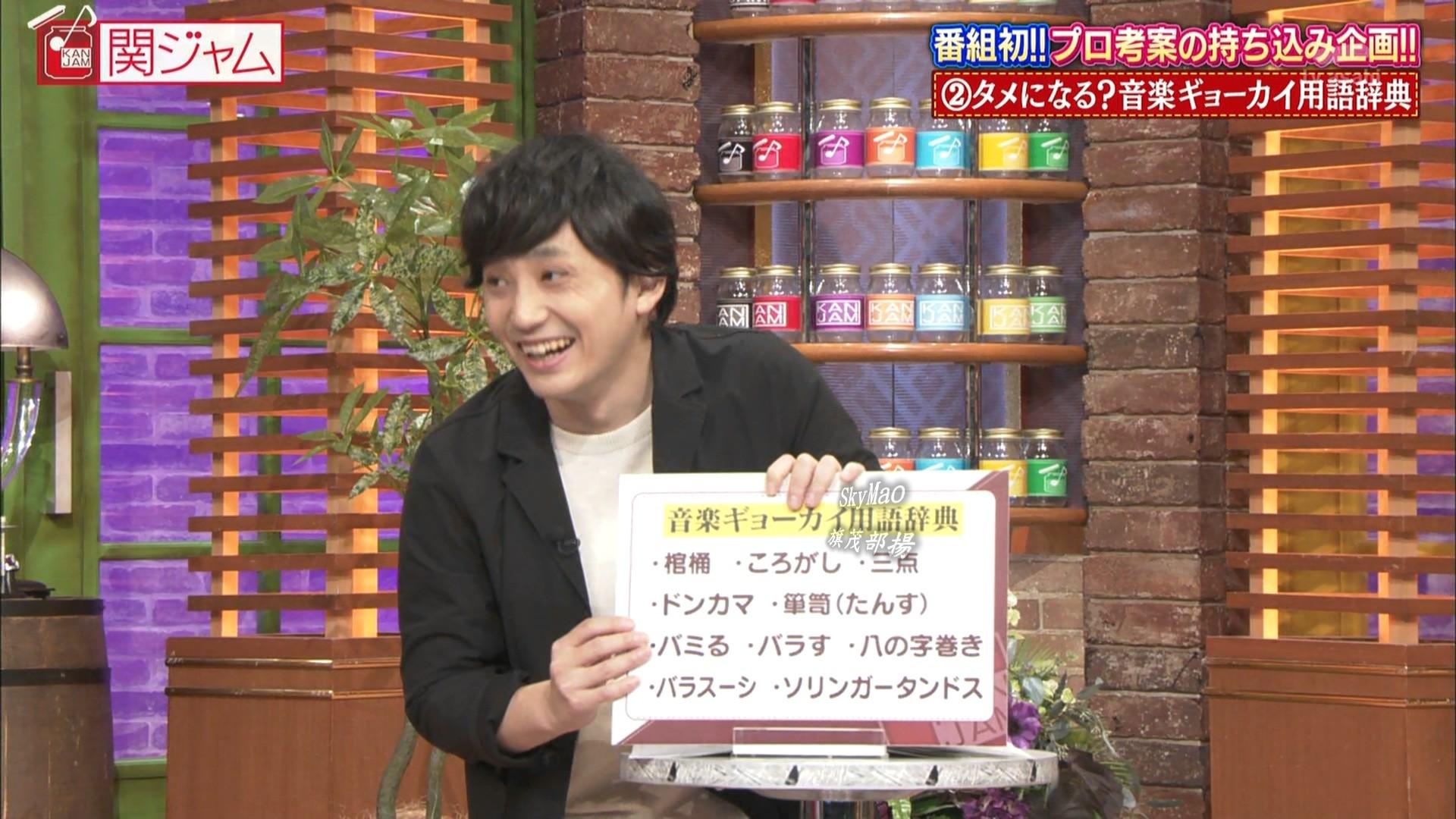2017.04.30 全場(関ジャム 完全燃SHOW).ts_20170501_004811.679