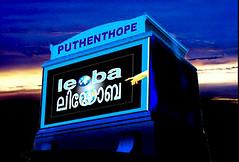 LEOBA Puthenthope (LEOBA Puthenthope - New York) Tags: puthenthope leobaputhenthope trivandrum newyorkdepartmentofeducation newyorkhumanresourceadministration researchscholar corporatefinance newyorknewyork manhattan