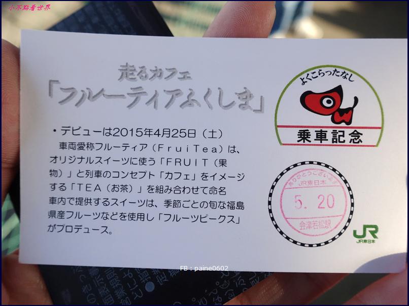 FruiTea 福島號 (29).JPG