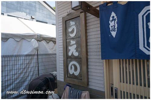 Uenoteuchisoba01-1.jpg