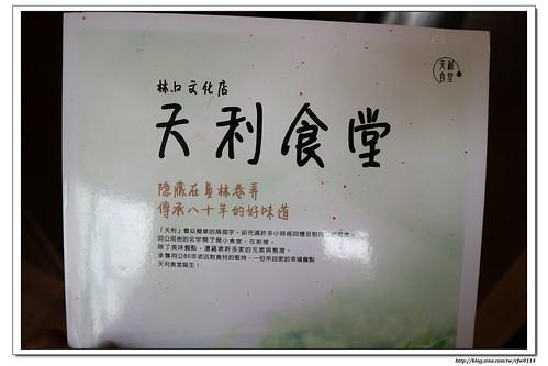 【新北食記】林口‧天利食堂林口文化店(拉麵x鍋物x烤咖哩x輕食茶飲)