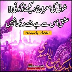 شوق کی معراج دیکھے تو کوئی!! عشق اُس سے ہے جسے دیکھا نہیں... #Shabebarat #العجل_یامہدی #العجل_یا_امامِ_زماںؑ #ولادتِ_امام_مهدى (ع) (ShiiteMedia) Tags: shiite media shia news pakistan killing شیعہ نسل کشی aein abbas admin