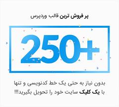 قالب وردپرس Be فارسی ورژن ۱۷٫۵ ( Betheme ) (wreckitboy2013) Tags: قالب وردپرس be فارسی ورژن ۱۷٫۵ betheme حسین
