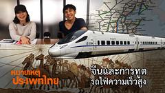 หมายเหตุประเพทไทย 157