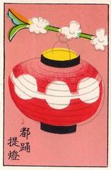 japon allumettes025 (pilllpat (agence eureka)) Tags: matchboxlabel matchbox allumettes étiquettes japon japan