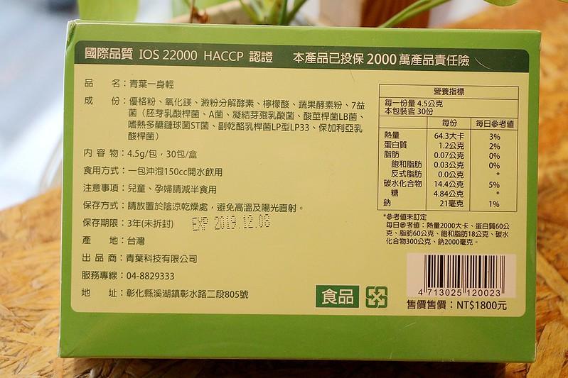 青葉一身輕 益生菌  調整體質06
