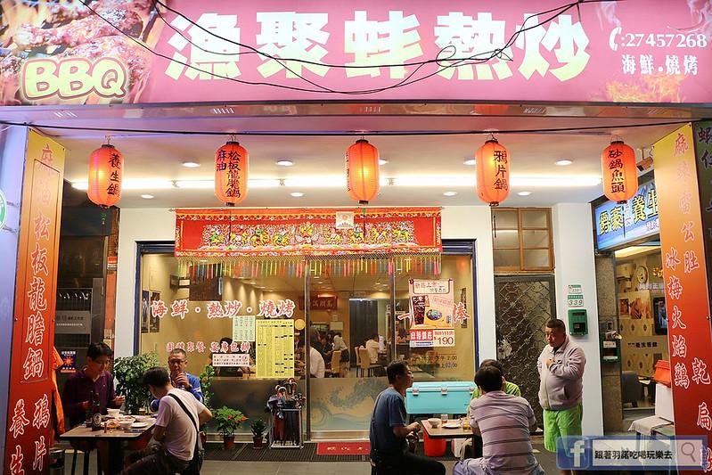 漁聚蚌熱炒海鮮燒烤75