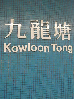 Kowloon Tong MTR Station