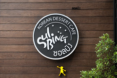 Sulbing International Thonglor (Sulbing International) Tags: sulbing thailand international bingsu 설빙 태국