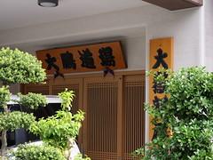 P1004165 (digitalbear) Tags: panasonic lumix gh5 sumida river kiyosumi garden eidai bridge tokyo japan sharehotel lyuro skytree fukagawameshi miyako yakatabune