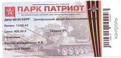 Patriot Park Ticket (Ray Cunningham) Tags: patriot park moscow russia патриот парк