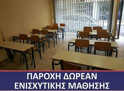koinoniko_kentro_enisxitis_didaskalias_paidiki_agkalia.jpg