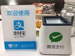 خدمة الدفع الإلكتروني Alipay تتوسع إلى الولايات المتحدة (ahmkbrcom) Tags: الصين الفلبين الهواتفالذكية الولاياتالمتحدة كاليفورنيا نيويورك