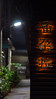 zhongshan district at night (bedrik) Tags: nightlife nights streetlife urbanstreets urban taiwan taipei