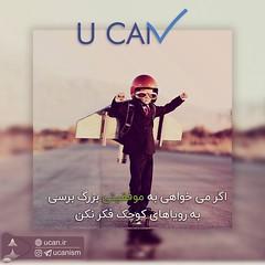 . . . . . #موفق #موفقیت #رویا #مسیر_موفقیت #یوکن #یوکنیسم #ucan #youcan #success #successful #ucanism #target (ucaniran) Tags: موفق موفقیت رویا مسیرموفقیت یوکن یوکنیسم ucan youcan success successful ucanism target