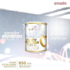 amado P-Hydrolyzed collagen  อมาโด้คอลลาเจน ผิวขาวใส ดูอ่อนกว่าวัยและบำรุงกระดูก  ราคา 690 บาท ส่งฟรี สุดคุ้ม  วิธีทาน ชงทานวันละ 2 ช้อน เช้า-เย็น หรือชงทานวันละช้อนก่อนนอน สามารถทานคู่กันกับตัวกาเน่ผิวขาวได้ค่ะช่วยให้ผิวขาวอมชมพูสุขภาพดีขึ้นได้อย่างชัดเจ
