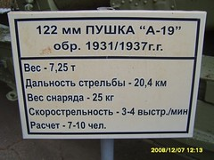 """122mm Gun А-19 3 • <a style=""""font-size:0.8em;"""" href=""""http://www.flickr.com/photos/81723459@N04/34439231491/"""" target=""""_blank"""">View on Flickr</a>"""